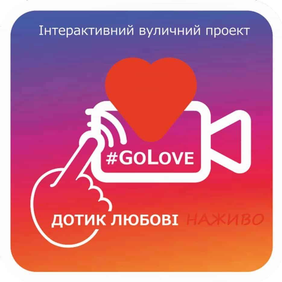 интерактивный проект #GoLove